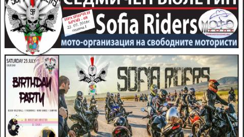 Празничният 8-ми брой на Първи български мотоциклетен вестник!