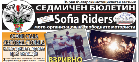 Излезе новият брой на Първи български мотоциклетен вестник