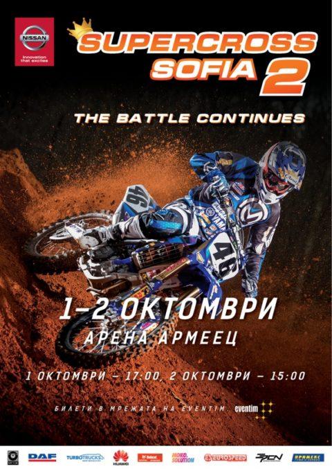 София става световна столица на моторните спортове през октомври
