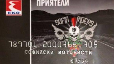 """Sofia Riders стана част от партньорската мрежа на """"ЕКО"""""""