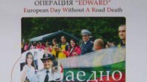 21 септември – Европейски ден без загинали на пътя