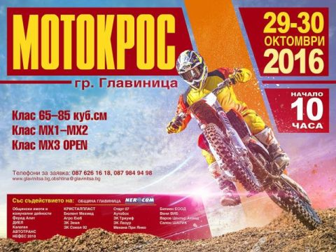 12-ти традиционен мотокрос Главиница ще се проведе този уикенд (видео)