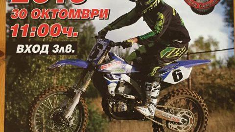 Мотокрос: Гран при Петрич в памет на Добромир Добрев ще се проведе в Самуилово