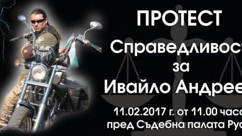 "Протест ""Справедливост за Ивайло Андреев"" ще се проведе утре"