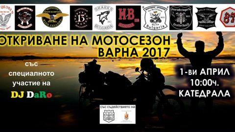 И във Варна откриват Мото-сезон 2017 утре
