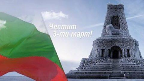 Честит Ден на Освобождението, българи!