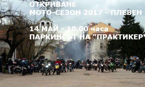 В неделя откриват Мото-сезон-2017 в Плевен