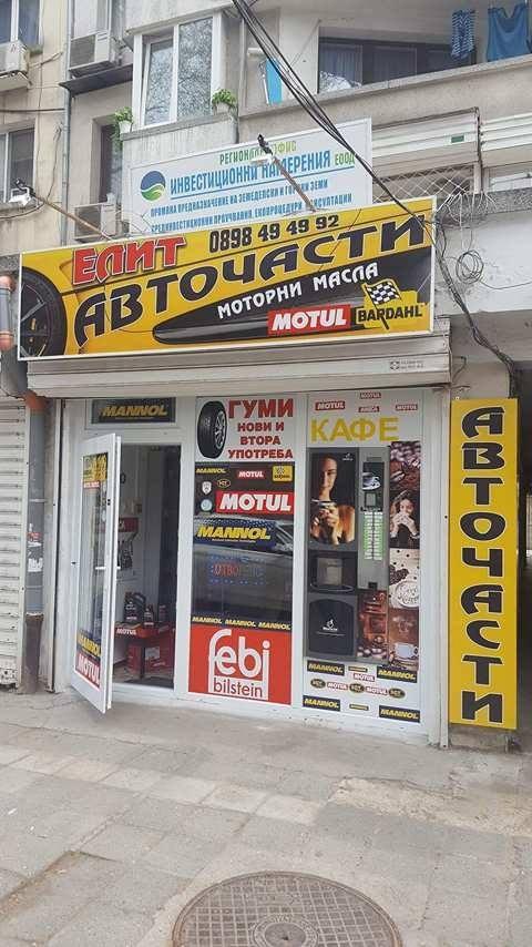"""25% отстъпка на авточасти, масла и аксесоари в новия магазин """"ЕЛИТ"""""""