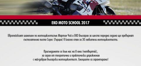 Започнаха записванията за 6-тото издание на ЕКО МОТО SCHOOL 2017 на Мартин Чой