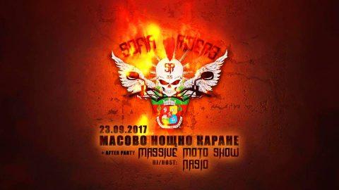 """23-ти септември е датата на """"Масовото нощно каране на мотоциклети 2017"""", организирано от Софийски мотористи"""