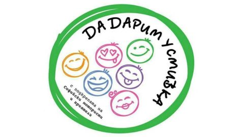 """Sofia Riders подкрепят """"Да Дарим Усмивка"""" и в първото посещение в комплекса за деца с увреждания в Роман за 2018"""
