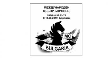 """Международен събор под надслов """"Заедно на пътя"""" ще се проведе в Боровец през август"""