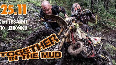 Близо 40 отбора стартират в есенната Ендуро надпревара Together In The Mud край София