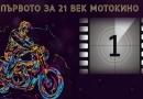 """Първото в Европа кино за мотористи откриват на бул. """"Черни връх"""""""