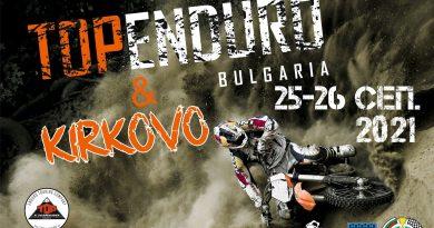 Шампионите от екстремния ни ендуро шампионат стават ясни в Кирково